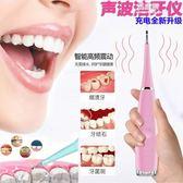 抖音牙結石去除器洗牙器除牙垢電動超聲波潔牙器去牙垢清潔牙神器 易家樂