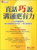 (二手書)直話巧說 溝通更有力:六大有效溝通秘訣,教你選擇最有力的字詞,一開口..