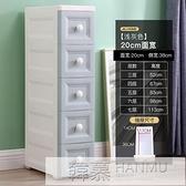 20/25cm歐式夾縫收納櫃抽屜式廚房縫隙置物架超窄衛生間儲物櫃子 母親節特惠 YTL