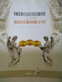 【書寶二手書T4/投資_ZKH】賺錢也能很優雅-2008藝術投資教戰手冊_經濟日報