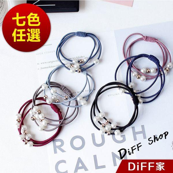 韓版造氣質珍珠三層珍珠髮圈 髮飾 束髮圈 束髮帶 綁頭髮【DIFF】