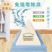 天然矽藻土金字塔環保除濕乾燥劑 除濕 吸濕 防霉 免插電除濕