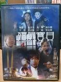 挖寶二手片-Y120-106-正版DVD-華語【殭屍寶貝】-鄭進一 張善為(直購價)