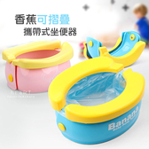 香蕉可摺疊攜帶式馬桶 寶寶馬桶 便攜馬桶 攜帶坐便器