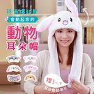 動物耳朵帽【HFA871】兔子兔耳貓咪貓耳可愛帽動物造型帽氣囊女生配件網紅直播頭飾#捕夢網