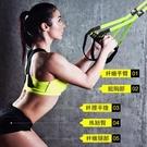 ECO懸掛訓練帶拉力繩男彈力帶家用練腿部力量健身房訓練器材