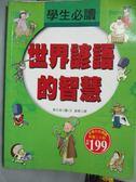 【書寶二手書T4/少年童書_XBZ】學生必讀世界諺語的智慧(漫畫版)_都勇, 斐文渙