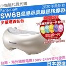 【現貨】 Panasonic 國際牌 EH-SW68 CSW68 SW68 溫感兩倍 蒸氣眼部按摩器 眼睛 保濕 蒸氣 按摩 日本製