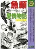(二手書)魚類愛情物語-閱讀自然系列10