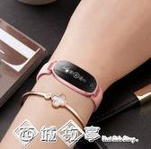 智能手環女款多功能睡眠運動手錶蘋果安卓通用學生女生手環 西城故事