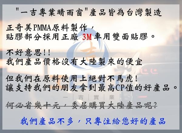 【一吉】00-07年 Pronto 好幫手 原廠型 晴雨窗 /台灣製  好幫手晴雨窗 pronto原廠 好幫手原廠