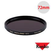 Kenko Real Pro RealPro MC ND32 減光鏡 72mm 公司貨