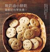 (二手書)無奶油小餅乾:當飯吃也零負擔!添加堅果、水果乾、燕麥片等健康食材,當正..