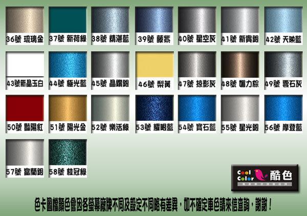 MITSUBISHI 三菱汽車專用,酷色汽車補漆筆,各式車色均可訂製,車漆烤漆修補,專業色號調色