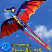 風箏濰坊風箏 龍風箏 恐龍風箏 翼龍風箏 立體風箏 兒童成人輪線 cy潮流站