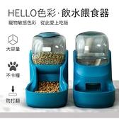 寵物碗 自動喂食器 飲水器 貓咪飲水器喝水器狗碗貓碗塑料碗狗盆喂水器