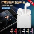 現貨24h-i7藍芽耳機 帶充電倉 雙耳藍芽耳機入耳式迷你隱形耳機 新年禮物