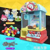 娃娃機  兒童玩具迷你抓娃娃機  夾公仔機投幣扭蛋機器小型鬧鐘糖果機游戲機 igo阿薩布魯