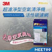 3M 超濾淨型專用濾網(含活性碳) CHIMSPD-01/02UCF-CA