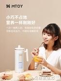 豆漿機 日本MTOY迷你小型豆漿機全自動家用單人多功能破壁免過濾迷糊榨果 LX220V爾碩 雙11