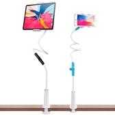 (免運) 懶人手機支架手機架平板床頭桌面通用加長直播看電視ipad夾子萬能支撐