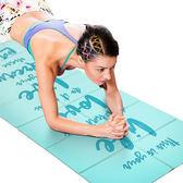 瑜伽墊可折疊便攜式厚款瑜伽墊迷你超薄防滑小號旅行健身瑜珈單人xw