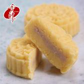 【香帥蛋糕】芋心冰糕一盒9入 含運組$299 原價$360