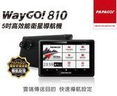 PAPAGO WayGo810【贈32G+USB三孔充+保護貼】5吋1080P Wi-Fi 聲控導航機+測速+行車紀錄WayGo800