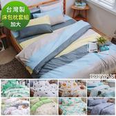 天絲絨雙人加大床包枕套三件組-多款任選 台灣製