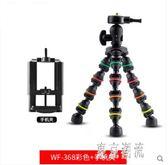 迷你便攜章魚照相機攝影機自拍支架三腳架單反相機微單手機三角架 LJ5493『東京潮流』