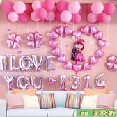 婚房布置節情人節結婚婚慶用品鋁膜氣球浪漫求婚新房氣球婚房裝飾