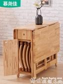 摺疊餐桌 實木折疊餐桌小戶型可伸縮多功能桌子家用隱形飯桌小餐桌4人方桌 LX 8月驚喜價