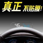 車載hud抬頭顯示器多功能obd顯示儀
