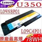 LENOVO U350 電池(原廠最高規)-聯想 U350W電池,U350 20028,U350 2963,L09C4P01,57Y6265 L09N8P01,57Y6652