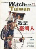 Watch Taiwan觀.臺灣:第13期