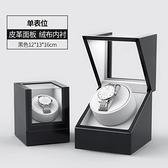手錶收藏盒 搖表器手錶盒機械表轉動放置器自動單搖擺器收納盒家用機械轉表器【全館免運】