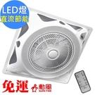 (免運)【勳風】14吋DC吸頂扇/頂上循環扇(HF-B7996DC) 遙控/LED燈罩/變頻