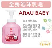 【Arau Baby】日本原裝進口 嬰兒用 全身泡沫乳皂 450ml