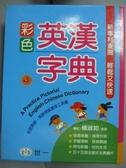 【書寶二手書T1/字典_JCQ】彩色英漢字典_外文圖書編輯委員會