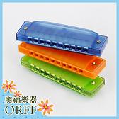 小叮噹的店- ORFF 奧福樂器 彩色口琴 Harmonica 附收納盒 隨機出色 兒童樂器 幼兒樂器 吹奏樂器