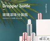 精油瓶 滚珠香水瓶空瓶走珠分装便携玻璃精油瓶分装瓶小型小样5ml分装器 韓菲兒