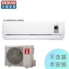 【禾聯冷氣】8.2KW 12-13坪 一對一變頻單冷空調《HI/HO-GP801》4級節能 壓縮機10年保固