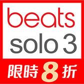 Solo 3 藍芽耳機,限時 8折+全館滿額禮