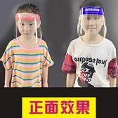 高清防疫罩兒童透明防塵面罩護目防飛沫防濺全臉面罩雙面防霧 ATF艾瑞斯