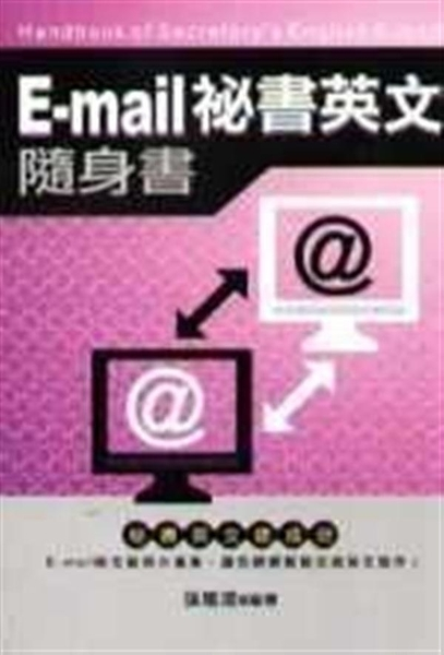 (二手書)E-MAIL 祕書英文隨身書-英語隨身書03