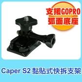 Caper S2 黏貼式快拆支架 適用於 Caper S2 GOPRO 快拆架
