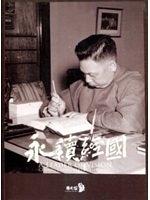 二手書《永續經國:A LEADER OF VISION:CHIANG CHING KUO'S CENTENARY (英文版)》 R2Y ISBN:9860243719
