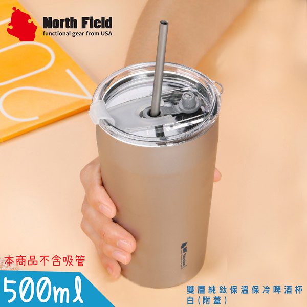 【North Field 美國 500ml雙層純鈦保溫保冷啤酒杯《白》(附蓋)】8722/飲料杯/環保杯/登山露營咖啡杯