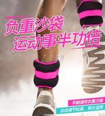 沙袋綁腿 負重跑步負重裝備隱形鉛塊全套綁手腳訓練健身運動 俏女孩