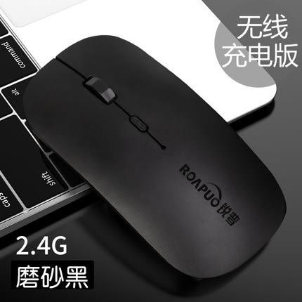 無線滑鼠 【現貨】可充電無聲靜音蘋果macbook筆記本電腦男女藍芽雙模滑鼠 5色
